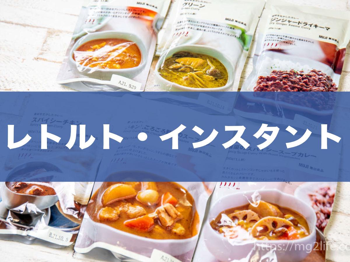 レトルト・インスタント食品